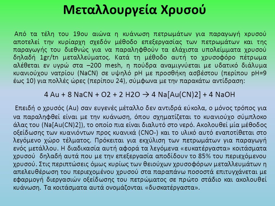 4 Au + 8 NaCN + O2 + 2 H2O → 4 Na[Au(CN)2] + 4 NaOH